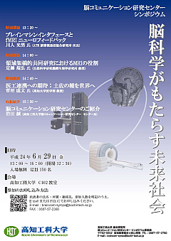 BC_sympo-a120608-2.png